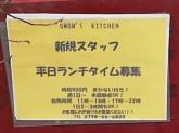 OMOM's KITCHEN(オムオムズキッチン)