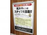 スマホBuyer Japan C-one店