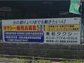 株式会社 柏タクシー