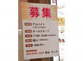 横浜中華 華星 昭島店