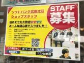 ソフトバンク 武庫之荘店