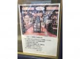 Coffret a Bijoux(コフレアビジュー) サカエチカ店