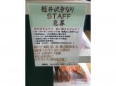 軽井沢きなり 名古屋ラシック店