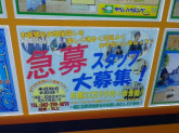 タウンハウジング 稲毛店