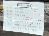 Elephant Rouge(エレファンルージュ)