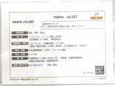 PARIS JULIET(パリスジュリエット) プライムツリー赤池店