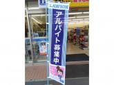 ローソン 四日市山城町店