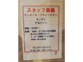 ケンタッキーフライドチキン 神戸ハーバーランド店