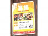 焼肉屋 牛蔵 十三西口店