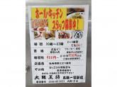 大阪王将 名鉄一宮駅店