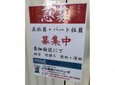 HouseDo(ハウスドゥ!) 千葉駅東口店