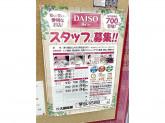 ザ・ダイソー 琴似5588店