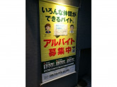 松屋 本八幡北口店