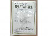 ARROW(アロー) 一宮店