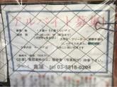 小石川 亀屋