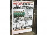 セブン-イレブン 阪急園田駅東店