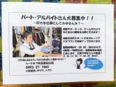 HARD・OFF(ハードオフ) 埼玉東松山見店