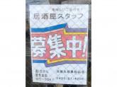 浜焼太郎 東松山店