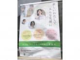 日本生命保険相互会社 名古屋支社