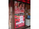 ビッグボーイ 豊田店