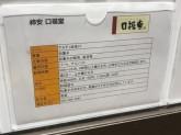 口福堂 アスティ岐阜店