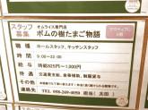 ポムの樹 ワールドデザインシティ岐阜店