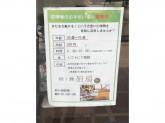 柳ヶ瀬厨房