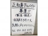 SURIPU(スーリープー)