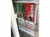 キタノイチバ 名鉄岐阜駅前店