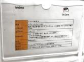 index(インデックス) アスティ岐阜店