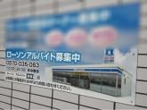ローソン 百草園駅前店