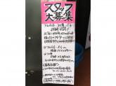 多国籍料理 300yen KITCHEN 高田馬場店