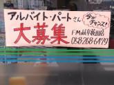 ファミリーマート 岐阜薮田店