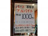 RANI(ラニー)八王子鑓水店