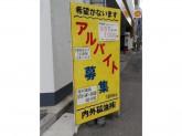 昭和シェル石油 内外礦油(株) 神戸駅前SS
