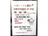 中野北郵便局 4F 食堂