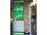 モスバーガー 扇町関西テレビ前店