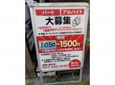 サンキュー 船橋本町店