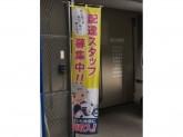 朝日新聞 ASA船橋