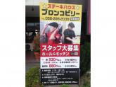 ブロンコビリー 岐阜島店