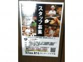 揚げたて天ぷら定食 まきの センタープラザ店