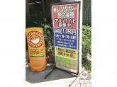 ニコニコレンタカー 三宮店(Dr.Drive 三宮店内)