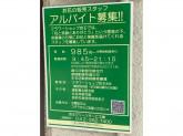 フラワーショップ京王 八幡山店