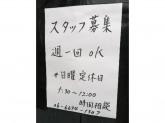 酒坊一(しゅぼういち)