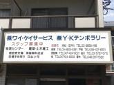 (株)ワイ・ケイサービス 西船橋営業所