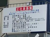 若井工業株式会社 東京支社