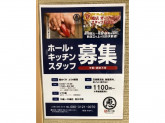 鮨 めぐみ エミオ練馬店