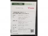 Y!mobile(ワイモバイル) イオンモール川口前川店
