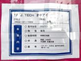 J-TECHオチアイ
