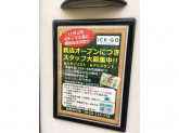 ICH・GO(いちご) 青物横丁店